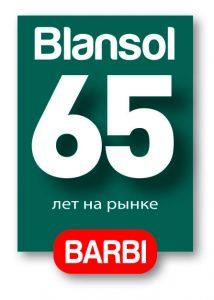 Blansol 65 лет на рынке